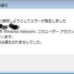 MicrosoftWindowsNetwork:このユーザーアカウントの有効期限が切れています。