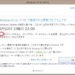 Windows10へ無償アップグレードしたくない場合