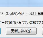 Excelで外部ソースへのリンクを解除したい